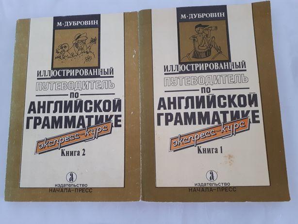 Книги Иллюстрированный путеводитель по английской  грамматике