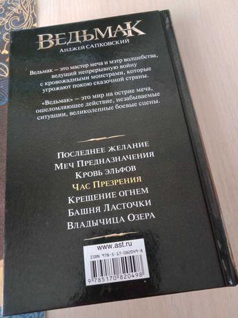 """Книга """"Ведьмак. Час презрения"""""""