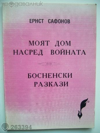 Ернст Сафонов * Босненски разкази*