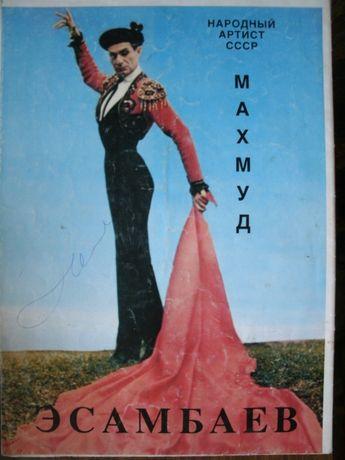 Плакат буклет Махмуд Эсамбаев. С двумя автографами.