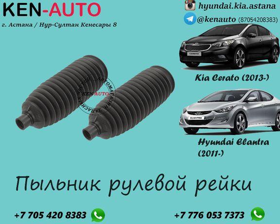 Пыльник рейки шруса гранаты Kia Hyundai Chevrolet Астана(Нур-Султан)