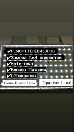 Профисиональный ремонт Телевизоров.