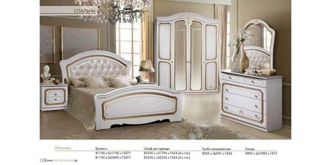 Спальный Гарнитур Моника!Мебель Со Склада Самые Низкие Цены У Нас
