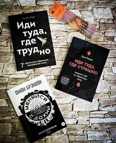 """Набор книг """"Иди туда, где страшно"""" Д.Лоулесс ,""""Меняйся или сдохни"""""""
