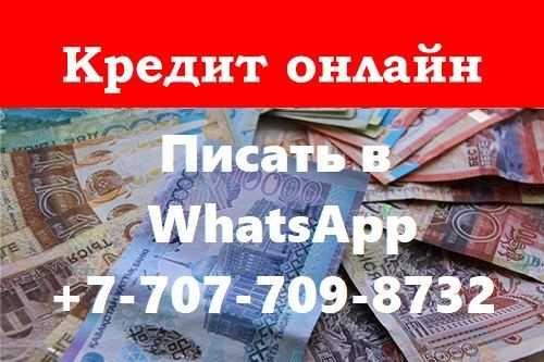 Кред#ит на хoрошиx уcлoвияx наcелению в Казaxстaне