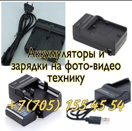 Аккумуляторы и зарядки на фото видео камеру