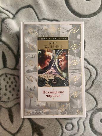 Новая книга Кир Булычев Похищение чародея
