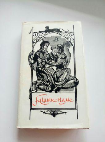 Редкая историческая книга восточная романтическая проза