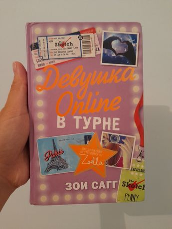 Кітап книги девушка online в турне