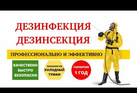 Дезинсекция в Уральске/Годовое обслуживание/Рестораны/Кафе/Заводы/СЭС/