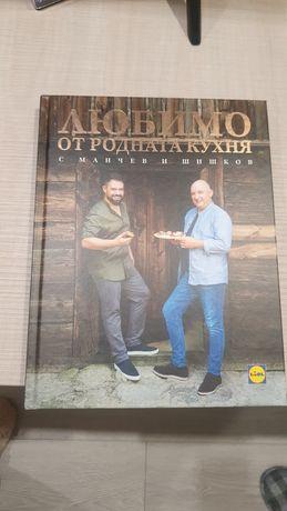 Готварска книга Манчев Шишков