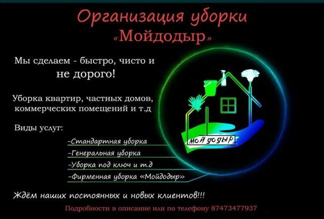 Уборка, клининг квартир, домов