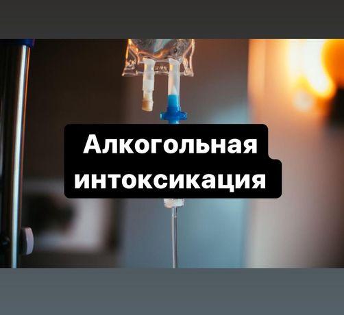 Алкогольная интоксикация, капельницы, врач нарколог на дом