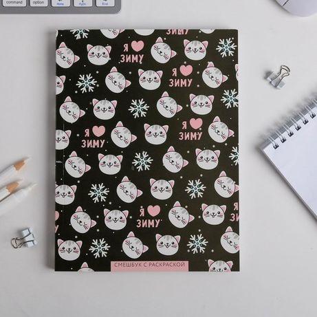 Ежедневник смэшбук с раскраской Зимняя коллекция Котик А5 80 листов