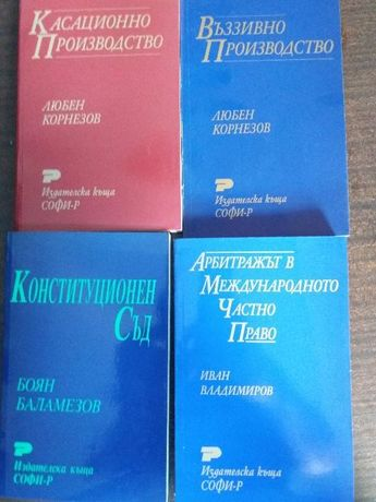 Право! Правни книги