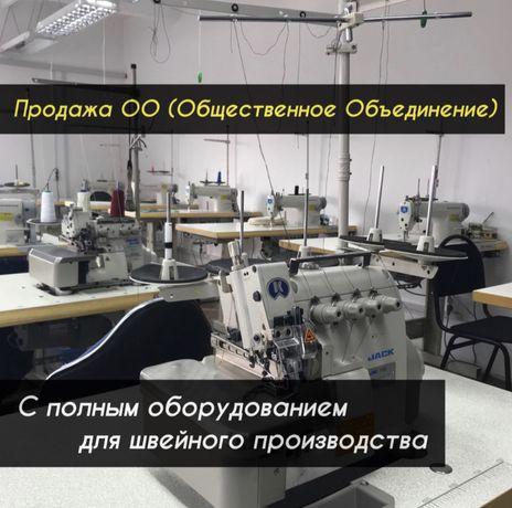 Продажа ОО (общественное объединение)/швейный цех/Караганда