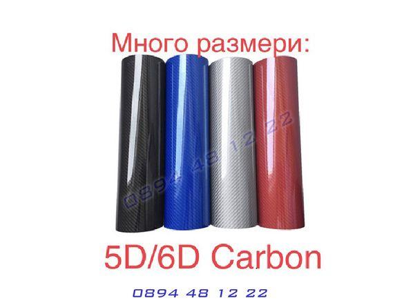НОВО! Много размери 5D Карбоново Фолио Carbon 5Д Карбон bmw audi vw
