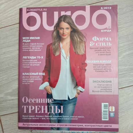 Журналы Бурда Burda