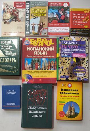 Книги Испанский язык. Все книги разом.
