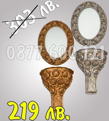 219 лв.! Ефектна тоалетка за антре с огледало