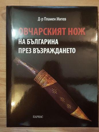Овчарският нож на българина през Възраждането, книга