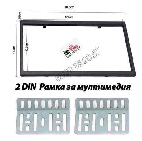 2DIN Рамка с монтажни планки