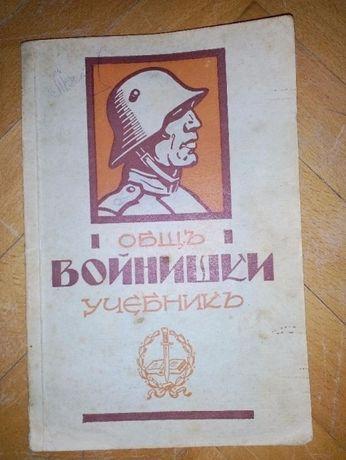 Общ войнишки учебник, 1936