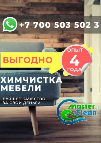 Химчистка мягкой мебели на дом Астана Нур-Султан дивана кресла матрас