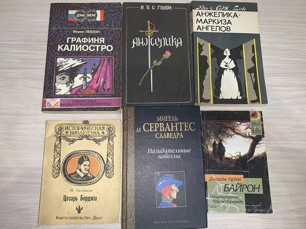 Книги (Байрон, Анжелика, Цезарь Борджиа), цена за каждую