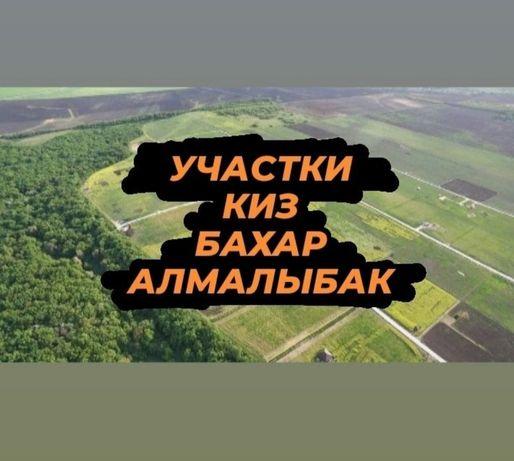 Продам участки в п.Алмалыбак за рестораном БАХАР