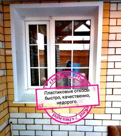 Пластиковые откосы, ремонт окон