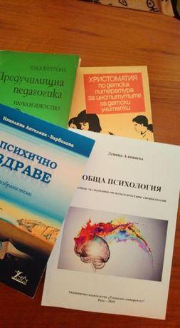 книги за студенти/ученици: педагогика,маркетинг,литература,математика