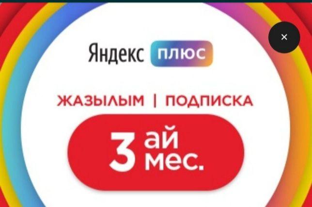 Яндекс плюс подписка