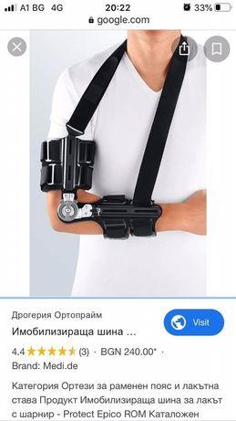 Шина за ръка