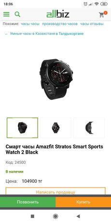 Часы amazfit stratos smart Sport watch 2 black