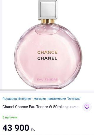 Духи оригинальные CHANEL 50мл