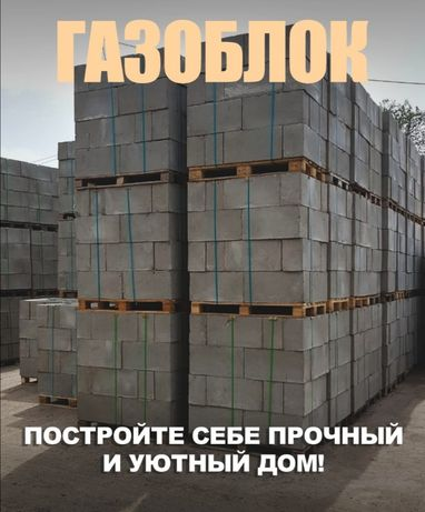 Газоблок газаблок газобетон принимаем заказы на производство