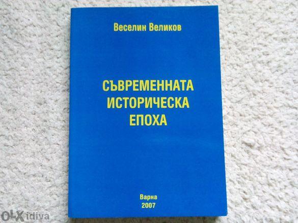 Възраждане, историческа епоха, историческо познание