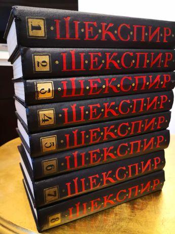 ШЕКСПИР  полное собрание сочинений в 8-и томах