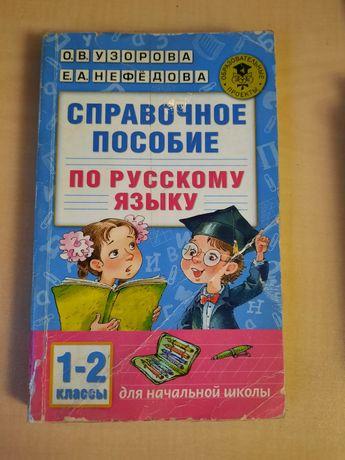 Справочное пособие по русскому языку 1-2 кл.