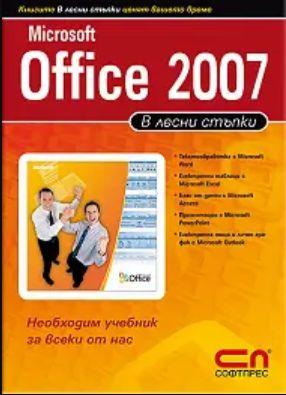 Micorosft office 2007 книга