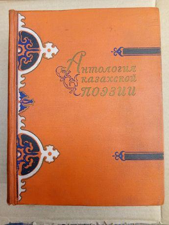Антология казахской поэзии