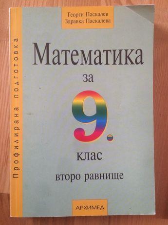 Сборник по математика за 9 клас