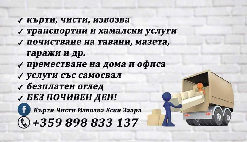 Кърти Чисти Извозва гр. Стара Загора - image 1