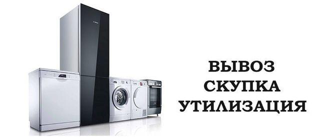 Ремонт и покупка на запчасти холодильников и стиральных машин автомат.
