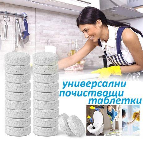 ефеверцентна почистваща таблетка 1лв