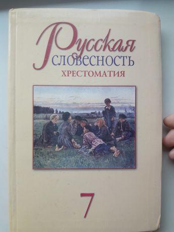 Русская хрестоматия 7 класс