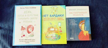 Книги для детского развития