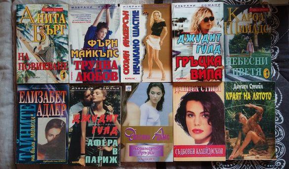 Любовни романи - ИК Компас и Тиара Букс