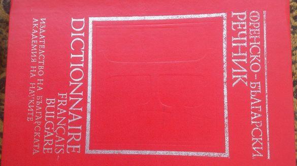 Продавам френско-български речник,издателство на БАН